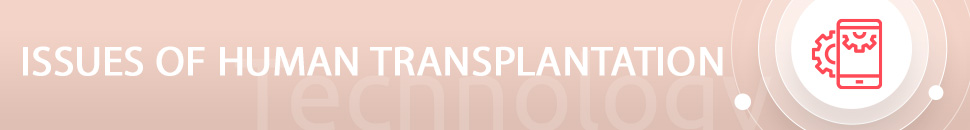 human transplantation issues